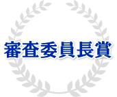 審査委員長賞