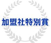 加盟社特別賞