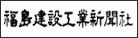 株式会社 福島建設工業新聞社