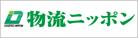 株式会社 物流ニッポン新聞社