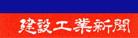 株式会社 北陸工業新聞社
