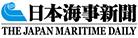株式会社 日本海事新聞社