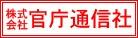 株式会社 官庁通信社