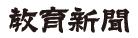 株式会社 教育新聞社