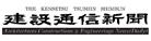 株式会社 日刊建設通信新聞社