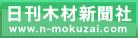株式会社 日刊木材新聞社