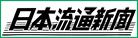 有限会社 新日本流通新聞社
