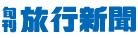 株式会社 旅行新聞新社