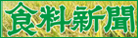 株式会社 食料新聞社