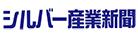 株式会社シルバー産業新聞社