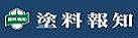株式会社 塗料報知新聞社