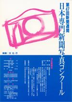 第5回 1994年