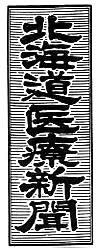 北海道医療新聞