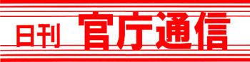 日刊官庁通信
