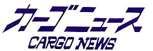 カーゴニュース CARGO NEWS