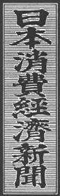 日本消費経済新聞
