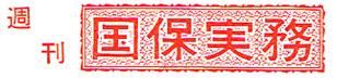 週刊国保実務