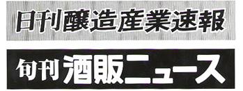 日刊醸造産業速報