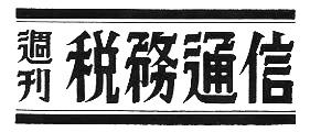 週刊税務通信
